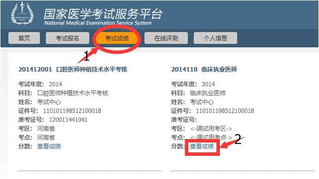 国家医学考试服务平台2015执业医师成绩查询入口:http://www2.nmec.org.cn/vpnkaowu/nme/sp/login.html